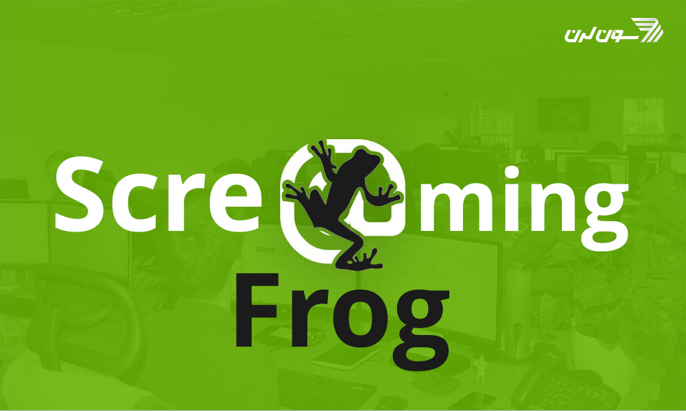 نرم افزار آنالیز سئو وب سایت Screaming Frog