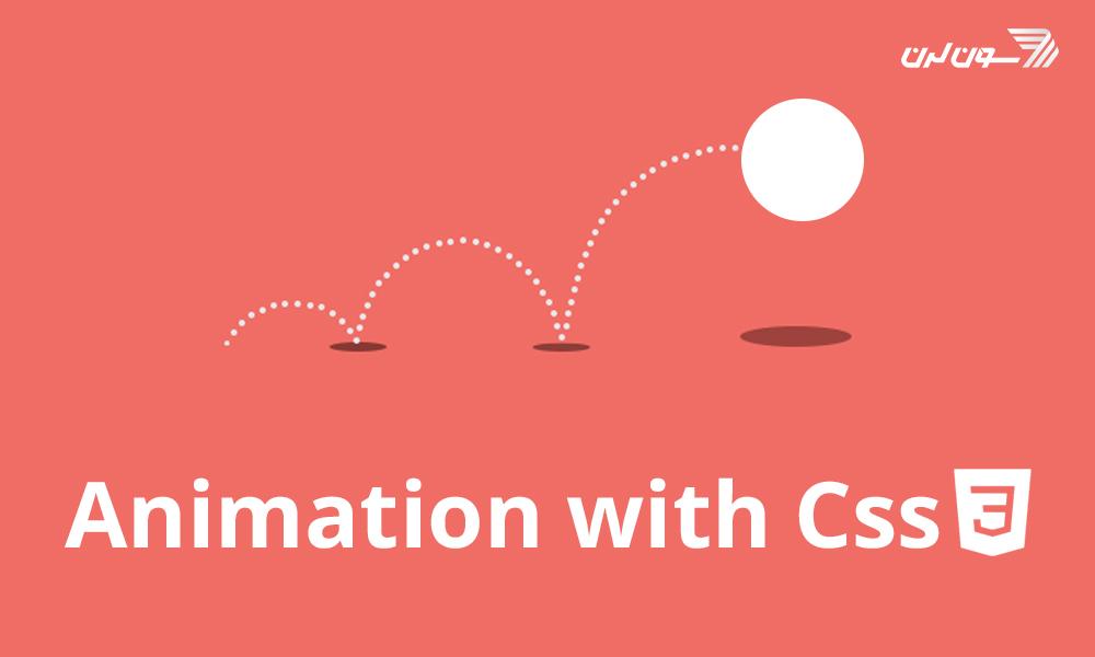 آموزش ساخت انیمیشن در CSS