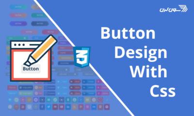 آموزش ساخت دکمه با HTML و CSS و جاوا اسکریپت