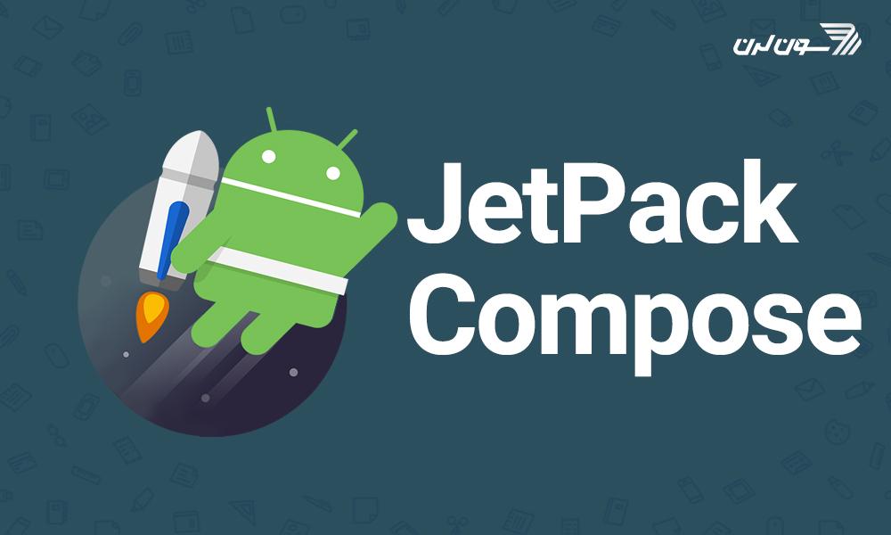 Jetpack Compose چیست ؟