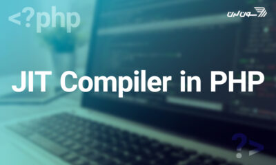 کامپایلر JIT در PHP نسخه 8