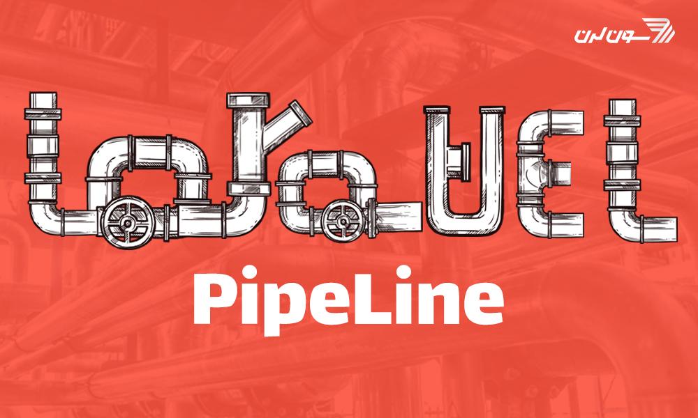 Pipeline در لاراول چیست؟