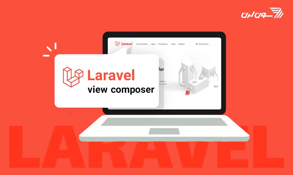 آموزش View Composer در لاراول