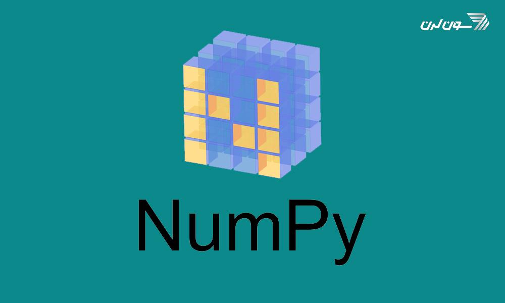 آموزش کامل کتابخانه NumPY