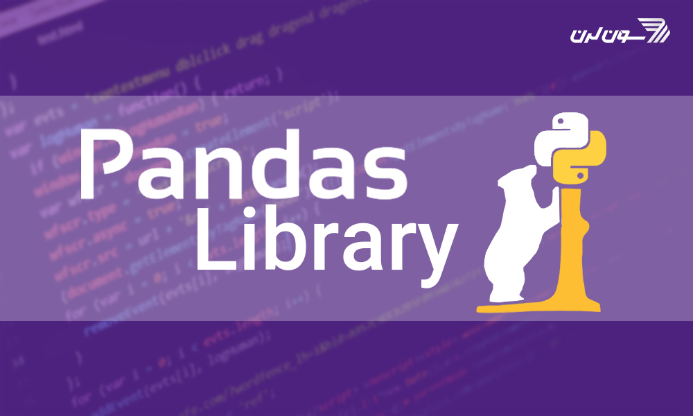 آموزش کتابخانه Pandas (پانداس)