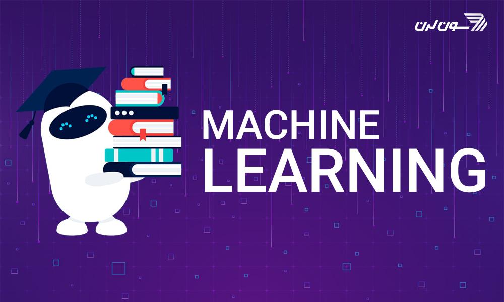 ماشین لرنینگ چیست ؟ و چگونه به متخصص یادگیری ماشین تبدیل شویم؟