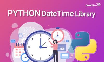 آموزش کار با کتابخانه datetime در پایتون