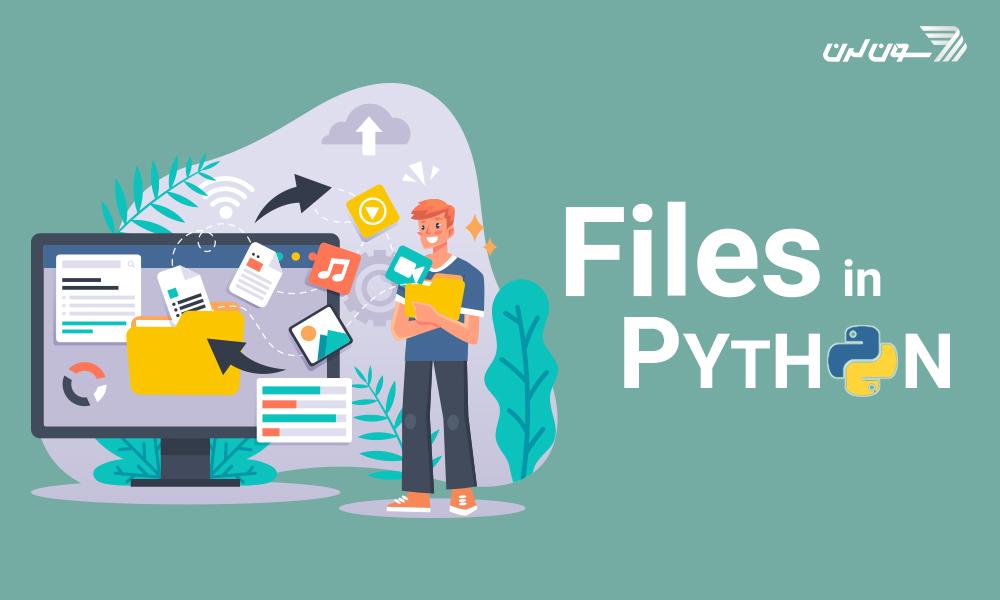 آموزش کار با فایل ها در پایتون