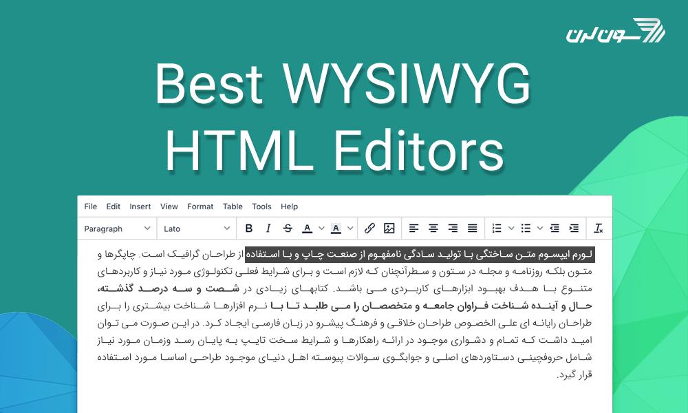 7 ادیتور متن WYSIWYG برای وب سایت