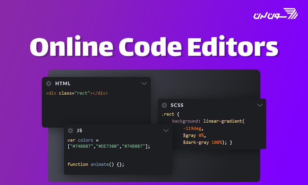 9 ویرایشگر برای ساخت کد HTML و CSS و Javascript آنلاین