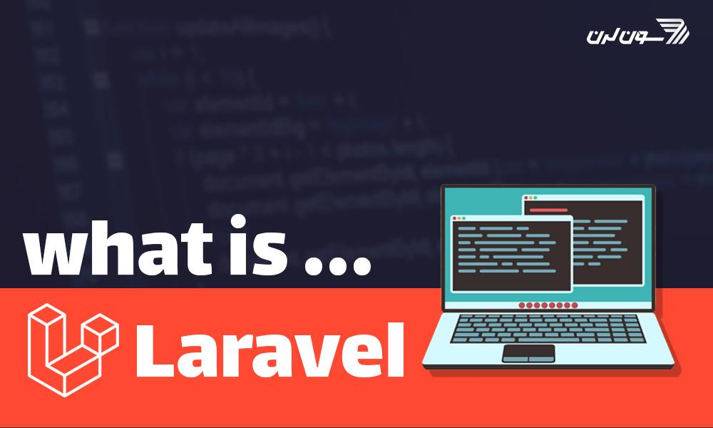فریم ورک لاراول چیست و چرا باید از فریم ورک Laravel استفاده کنیم ؟
