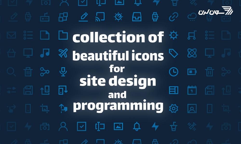 مجموعه آیکون های زیبا برای طراحی سایت و برنامه نویسی