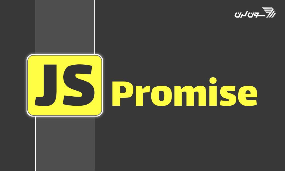 آموزش promise در جاوا اسکریپت