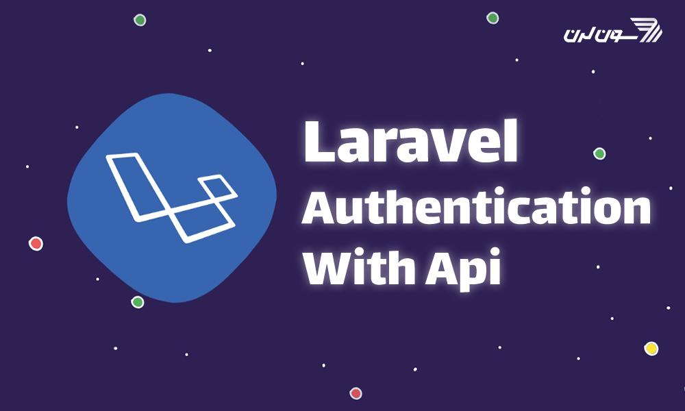 آموزش احراز هویت با API در لاراول