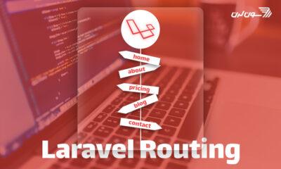 آموزش مسیریابی در لاراول یا Routing in laravel