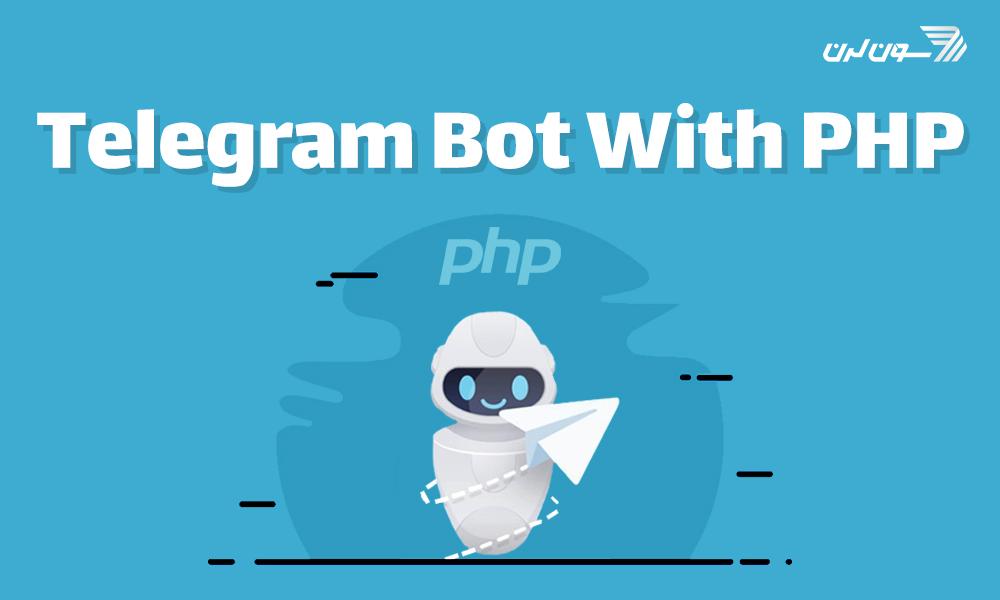 آموزش مقدماتی ساخت ربات تلگرام با PHP