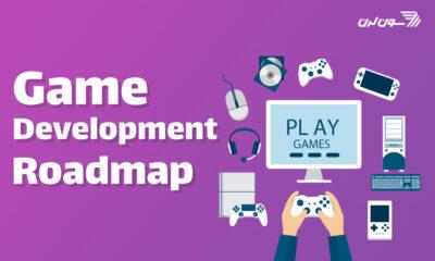 نقشه راه بازی سازی : آموزش مراحل بازی سازی