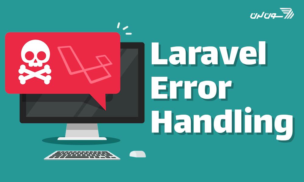 آموزش مدیریت خطا و لاگ در لاراول (error handling) | Exception در لاراول