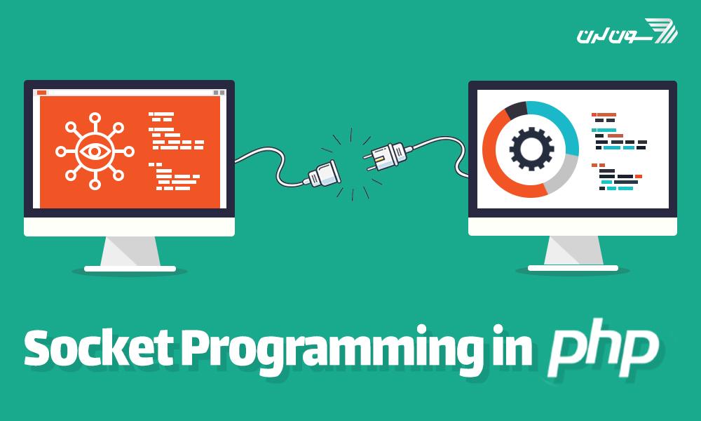 آموزش برنامه نویسی سوکت در PHP