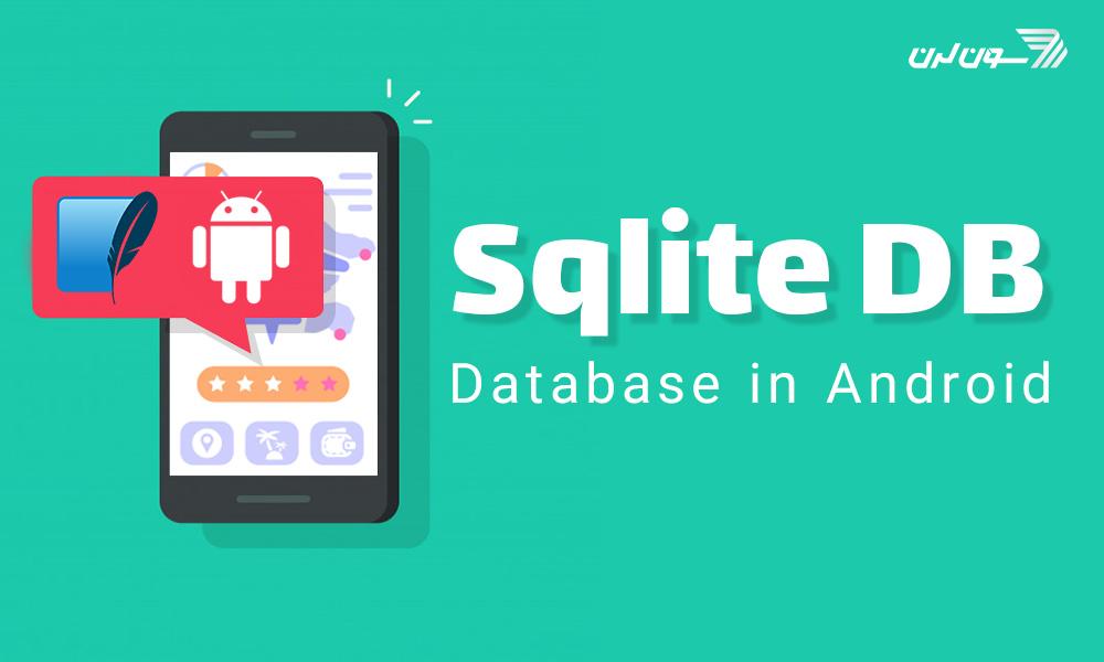 دیتابیس در اندروید و مثالی کاربردی از SQLite