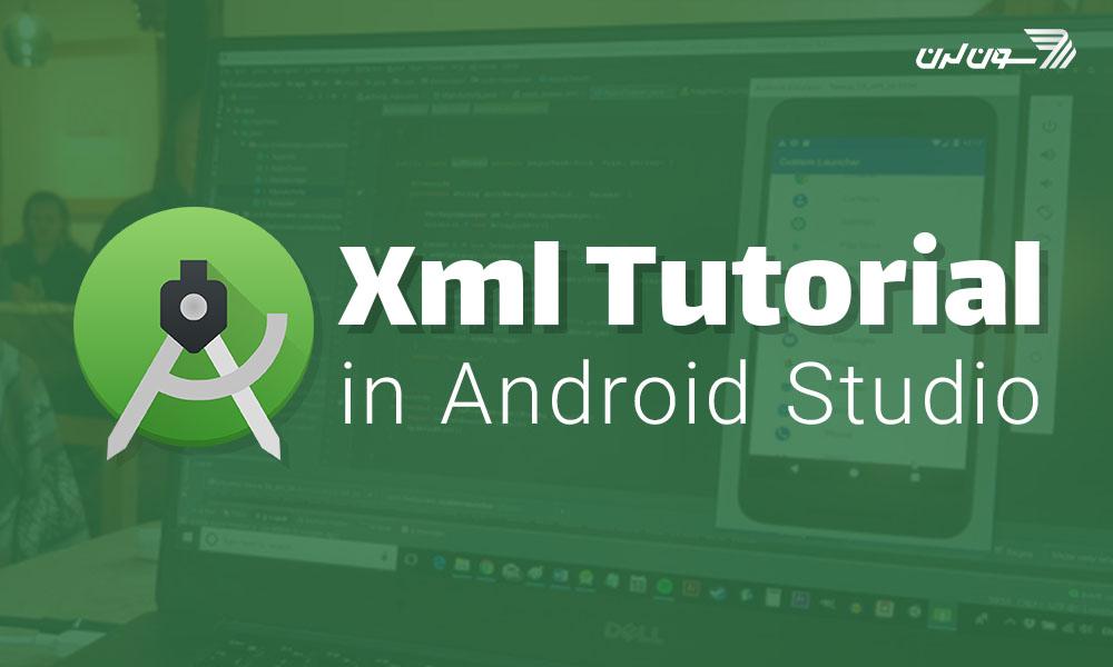 XML در اندروید چیست