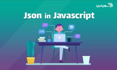 آموزش JSON در جاوا اسکریپت