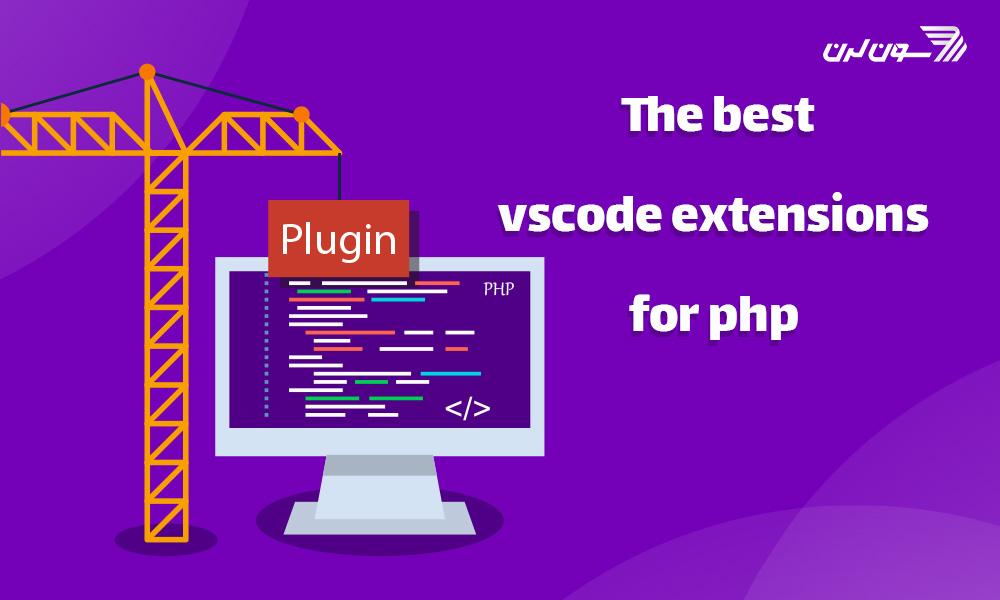 بهترین افزونه های ویژوال استودیو کد برای php