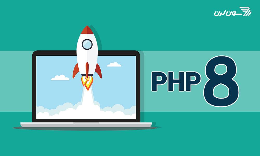 ویژگی های جدید php 8