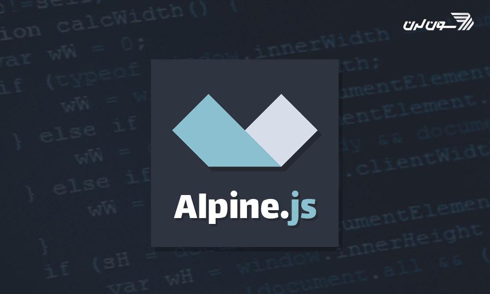 Alpine.js چیست