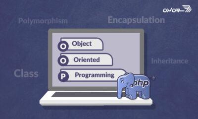 شی گرایی در PHP