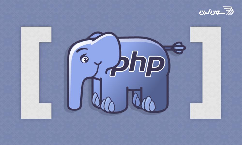 آرایه در PHP