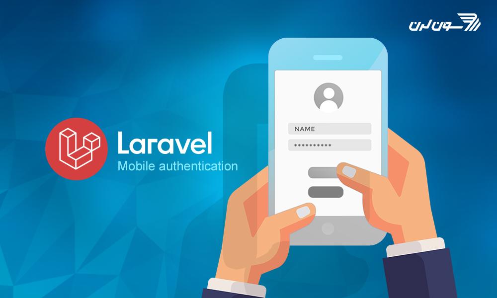 احراز هویت با موبایل در لاراول