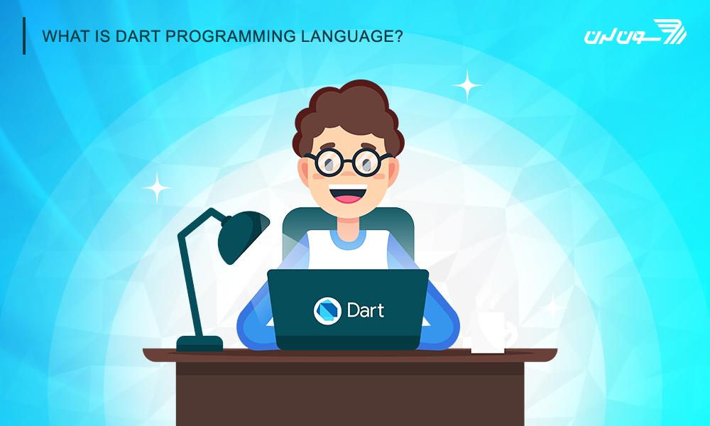 زبان برنامه نویسی دارت چیست و چه کارهایی با آن میتوان انجام داد؟