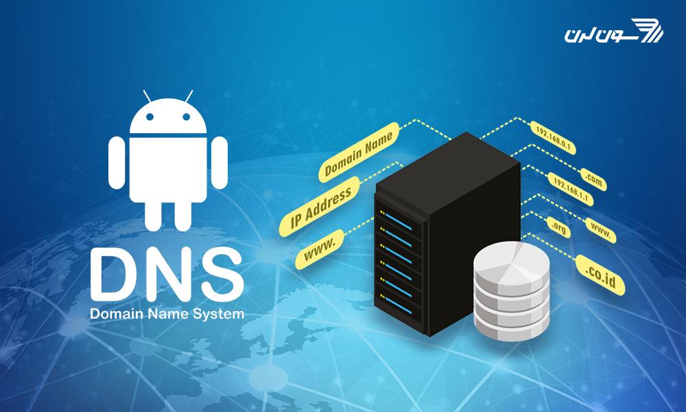 آموزش تغییر DNS در اندروید