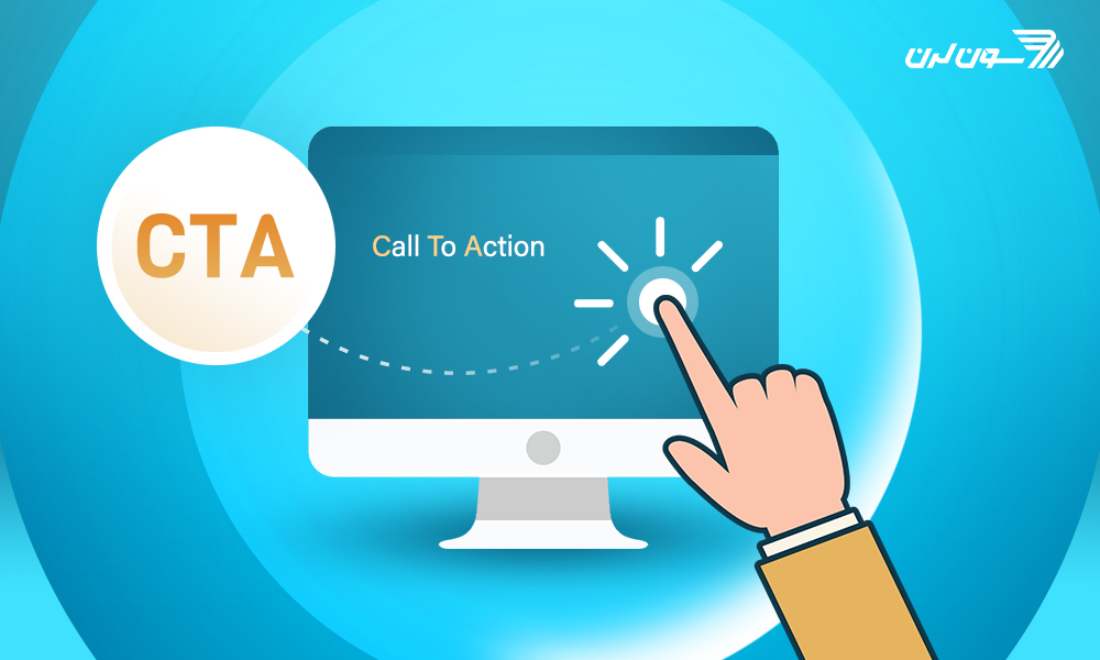 دعوت به اقدام یا CTA چیست؟