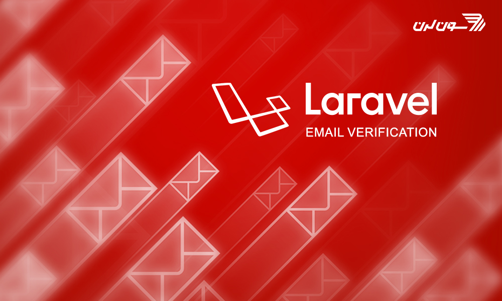 تایید ایمیل در لاراول