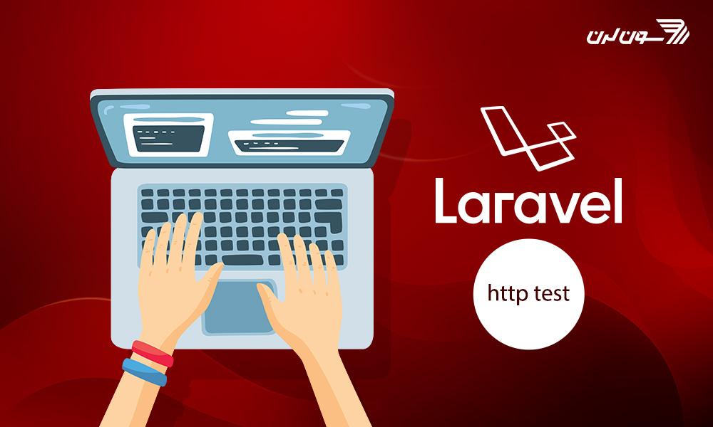 آموزش Http Tests در لاراول