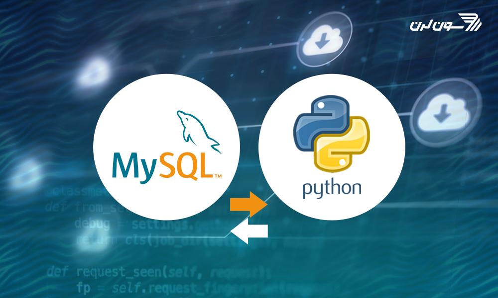 آموزش MySQL در پایتون