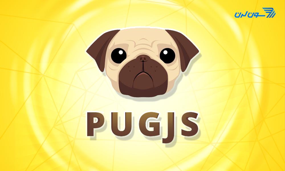 pug چیست و چه کاربردی دارد؟