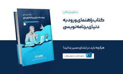 دانلود رایگان کتاب راهنمای ورود به دنیای برنامه نویسی