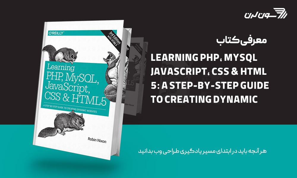 معرفی کتاب آموزش طراحی سایتهای داینامیک