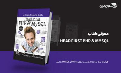 معرفی کتاب Head First PHP & MySQL