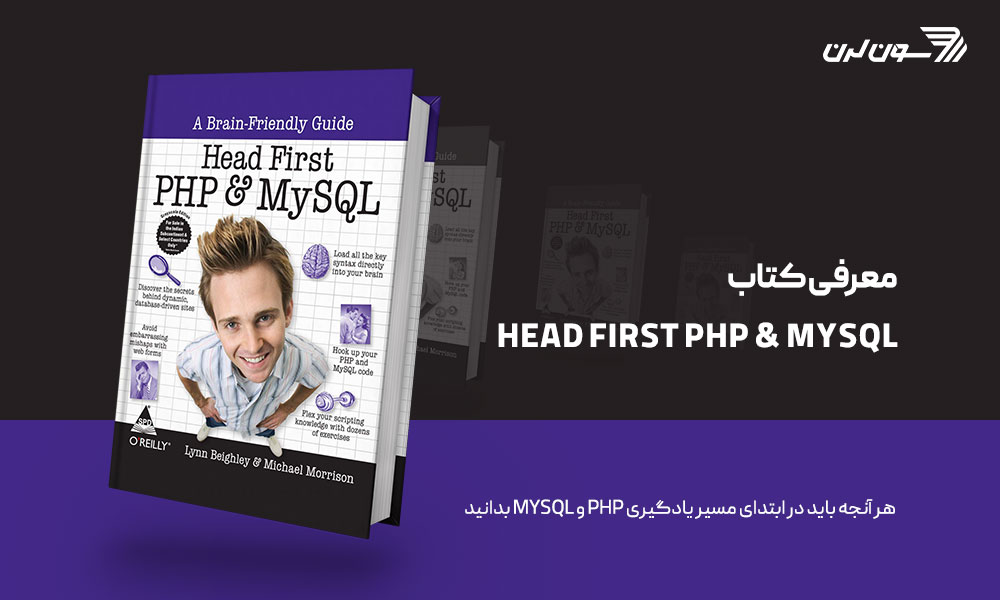 معرفی کتاب Head First PHP & MySQL