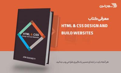 معرفی کتاب HTML & CSS Design and Build Websites
