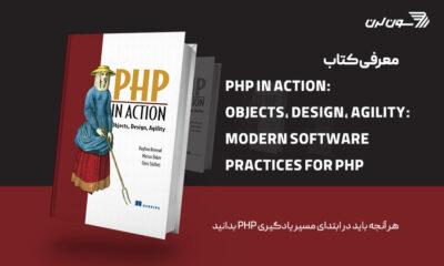معرفی کتاب PHP in Action: Objects, Design, Agility