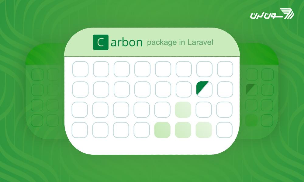 آموزش پکیج Carbon در لاراول
