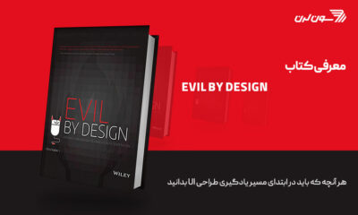 معرفی کتاب Evil by Design برای طراحان رابط کاربری