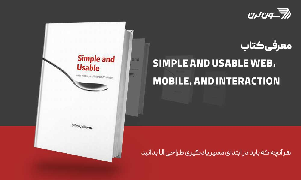 معرفی کتاب طراحی ساده و کارآمد برای طراحان رابط کاربری
