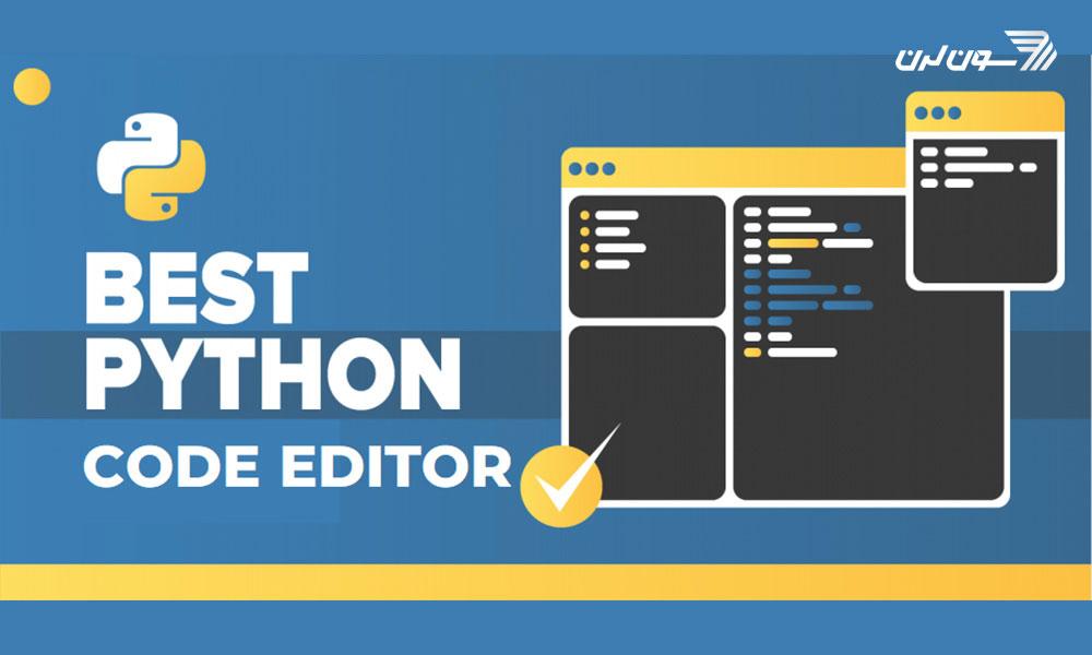 بهترین کد ادیتور پایتون برای لینوکس