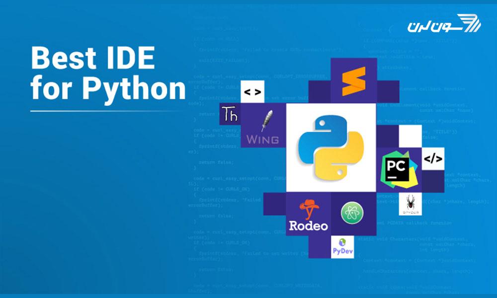 بهترین IDE برای پایتون